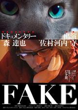 fakeb.jpg