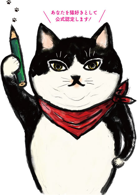 nekokentei_index_img_cat