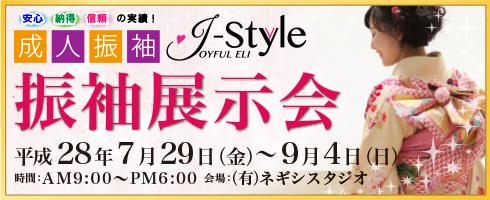 1607_furisode-tenjikai_banner.jpg