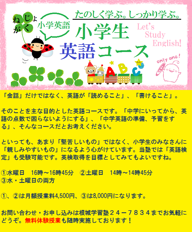 小学英語2015