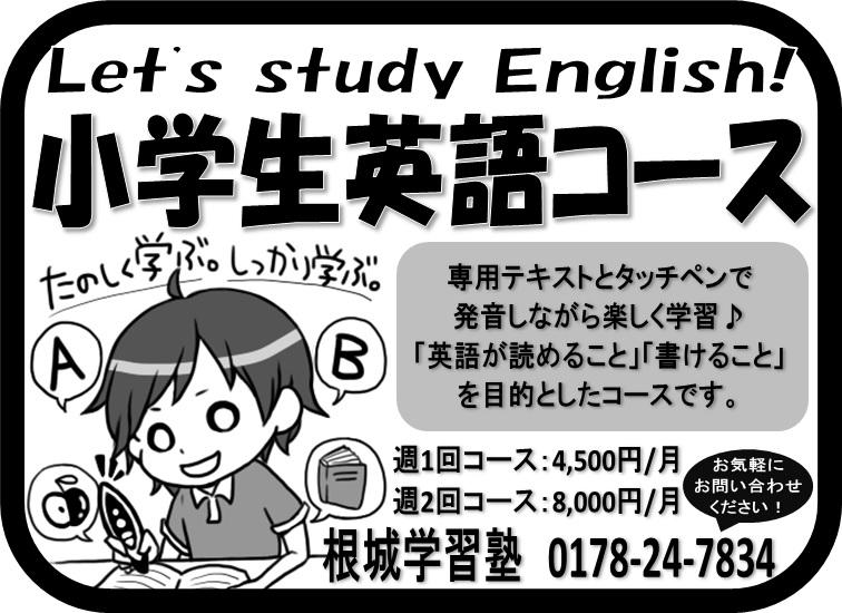小学生英語ポスティングチラシ