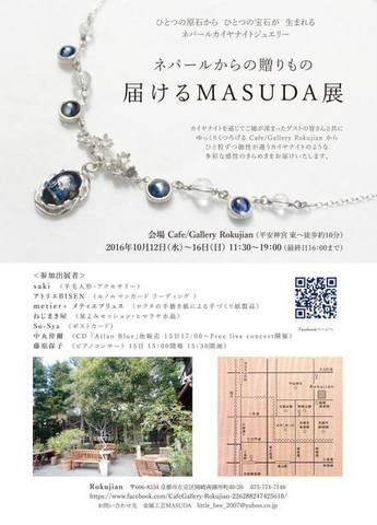MASUDA-001_20160914153739a3e.jpg
