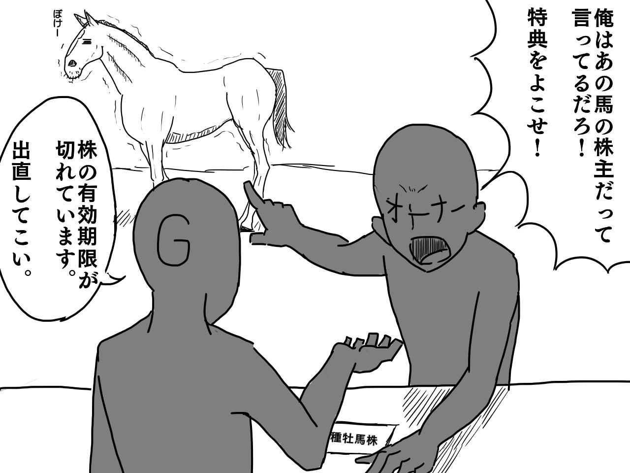 種牡馬株特典