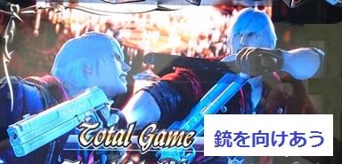 devilX-shuuryougamen2.jpg