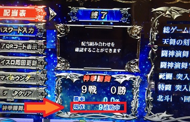 hokutoshura-menugamen.jpg