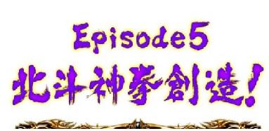 hokutoshura-setteikakutei2.jpg