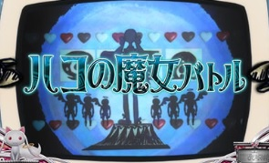 magica-cz-kaiseki1.jpg