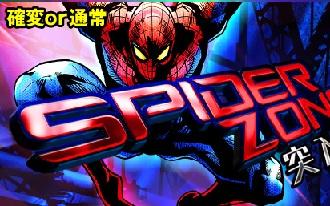 pati-spider-zone.jpg