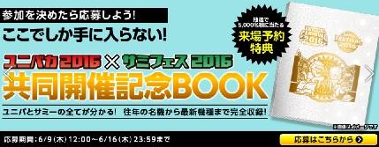 yunibakaoubo2016.jpg