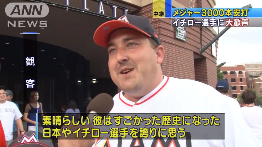 0738_Suzuki_Ichiro_3000_hits_20160808_top_03.jpg