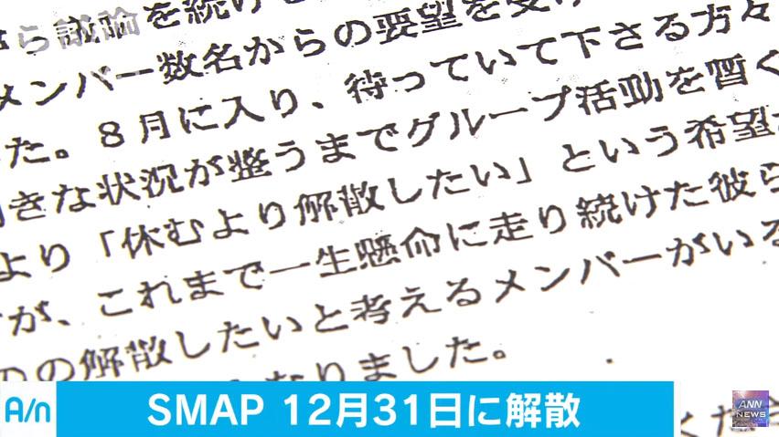 0739_SMAP_kaisan_20160814_top_00.jpg