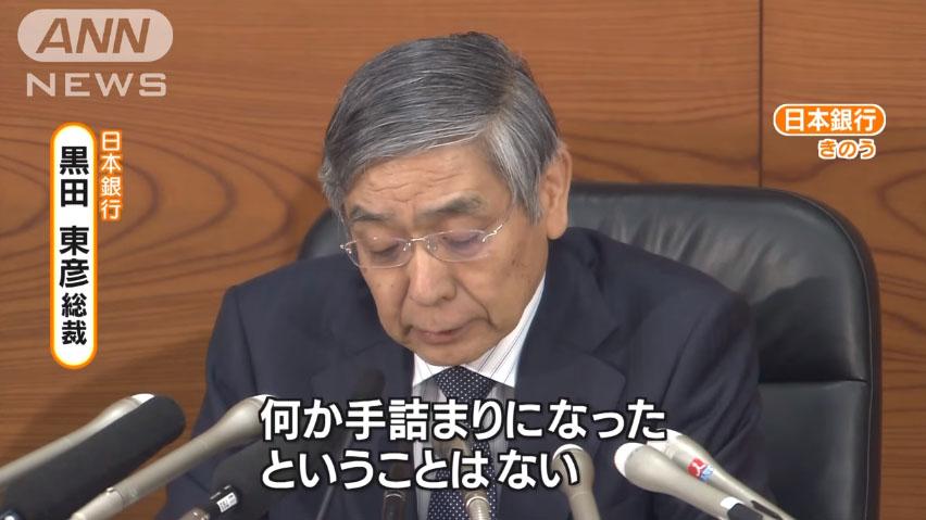 0758_niihon_ginkou_seisaku_tenkan_20160922_top_a_00.jpg