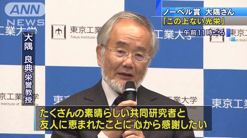 0761_Nobel_prize_Osumi_Yoshinori_161004_c_04.jpg