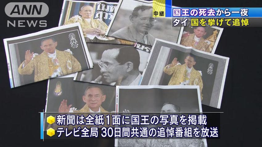 0766_Thai_Bhumibol_Adulyadej_dead_161014_b_01.jpg