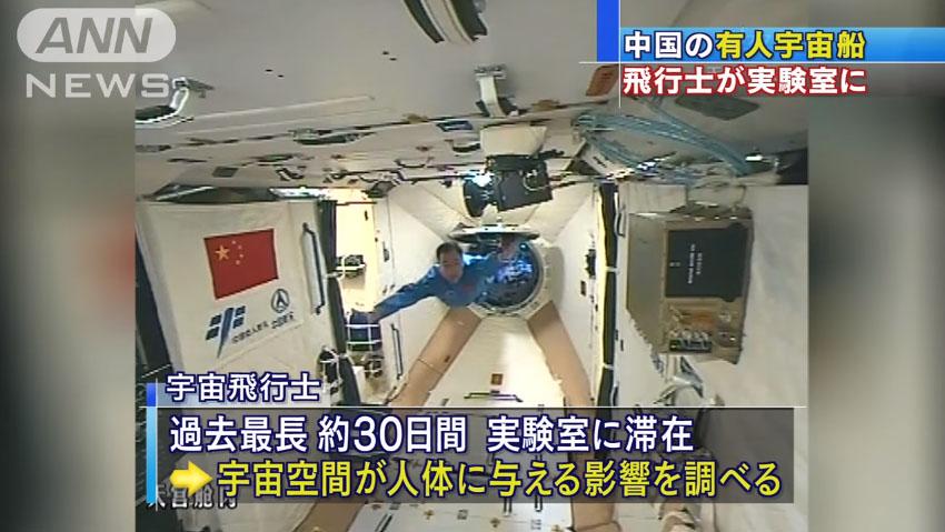 0767_Shenzhou_11_uchiage_161019_c_03.jpg
