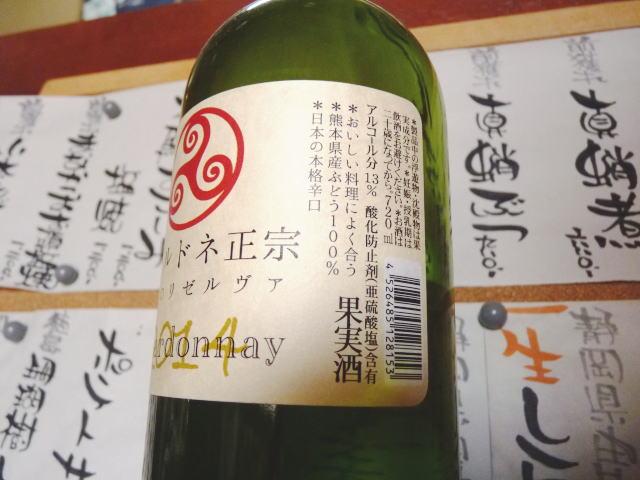 熊本ワイン シャルドネ