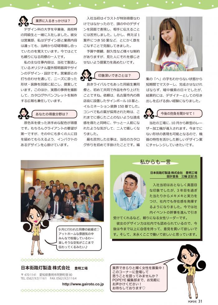 日本街路灯製造様 送付用-2_convert_20161027111106
