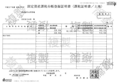 課税 証明 書