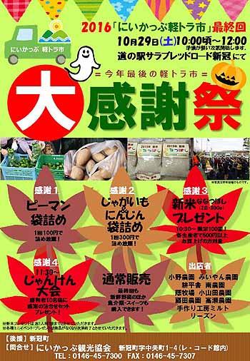 20161022_2016軽トラ市大感謝祭ポスター