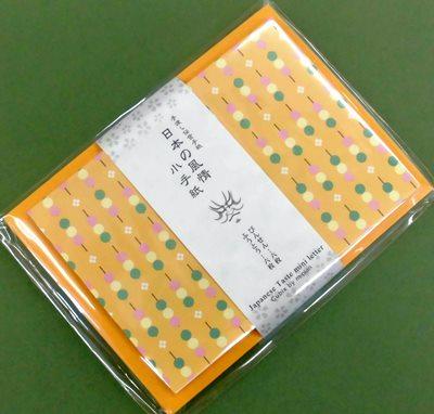 日本の風情小手紙 (1)
