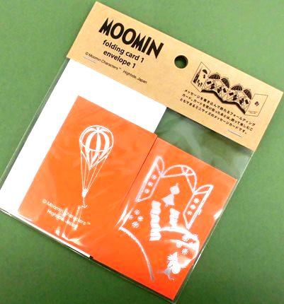 っムーミンフォールディングカード (1)