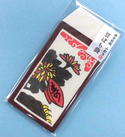豆ぽち花札 (5)