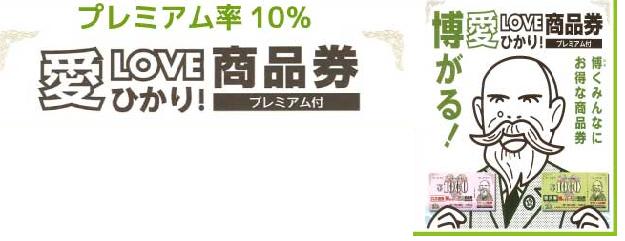 「愛 LOVE ひかり!商品券2016
