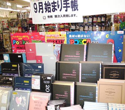 20169はじまり手帳 (2)