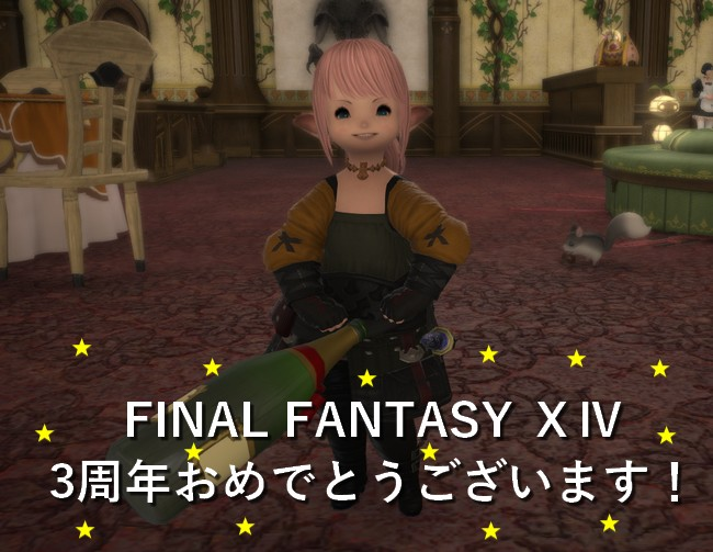 ffxiv_20160826_011955.jpg