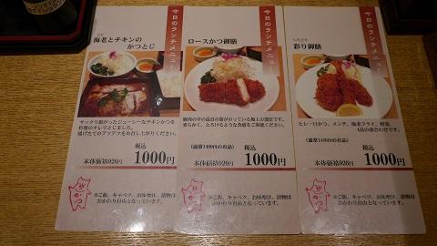 あさひ川 井泉 札幌店