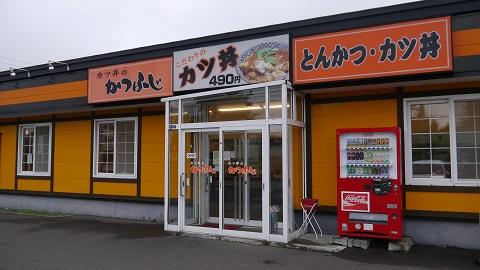 かつふじ 恵庭店