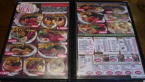 札幌市 スープカレー専門店 エスパーイトウ