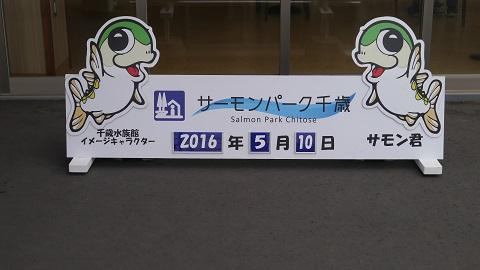 道の駅 サーモンパーク千歳