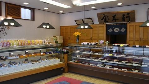 江別市 宝来軒 菓子舗