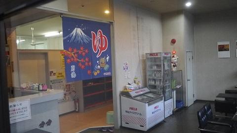 札幌市西区の銭湯 浴泉ドリーム