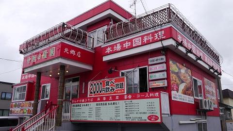 中国日隆園 北郷店