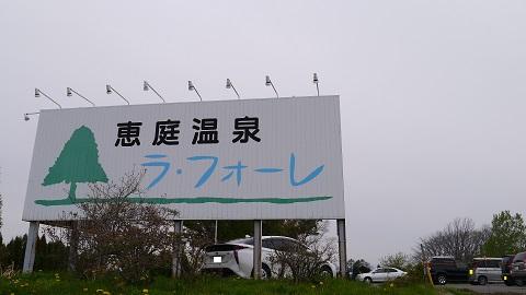 恵庭温泉 ラ・フォーレ2016.5.10