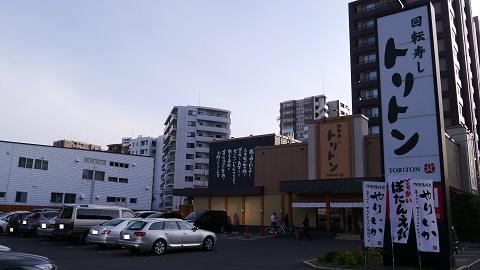 回転寿し トリトン円山店
