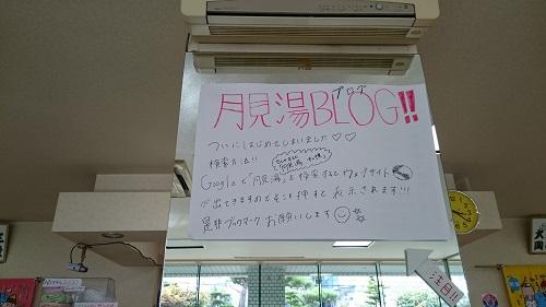 札幌市豊平区 銭湯 月見湯 『月見湯BLOG』