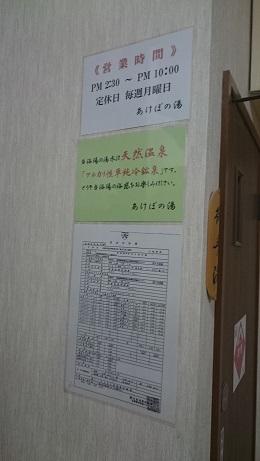 札幌市手稲区の銭湯 あけぼの湯
