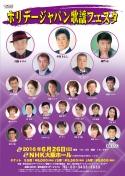 leaflet20160626.jpg