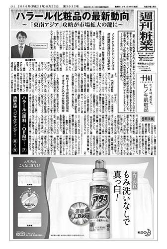 週刊粧業2016年8月22日号