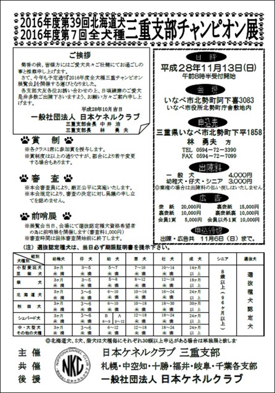 20161113三重支部CH展