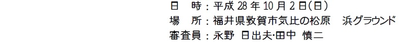 20161002-01展覧会成績-日時場所審査員