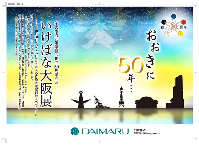 確認用_いけばな50th_秋ポスター