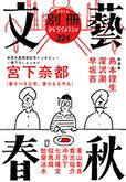 別冊文春表紙