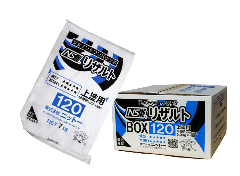 リザルト120箱&袋