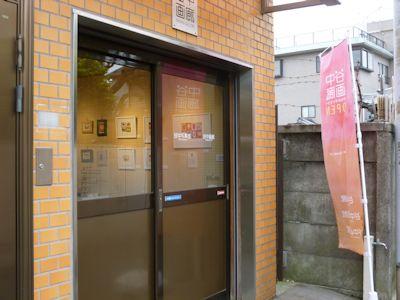谷中画廊1