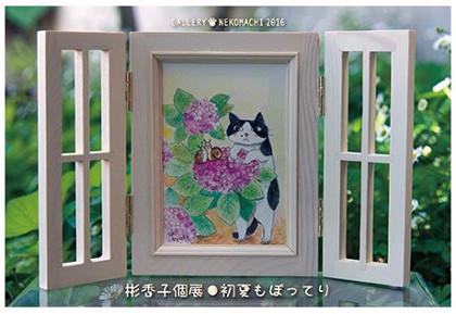ギャラリー猫町 彬香子個展