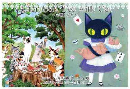 Ayumi&琴坂映理 二人展 「Afternoon Tea with CAT」 ~お話しよう~